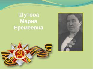 Шутова Мария Еремеевна