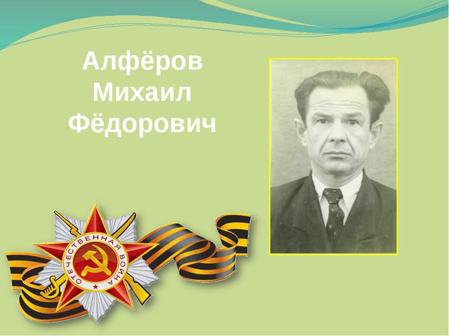 Алфёров Михаил Фёдорович