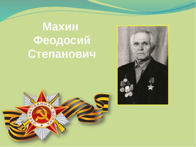 Махин Феодосий Степанович