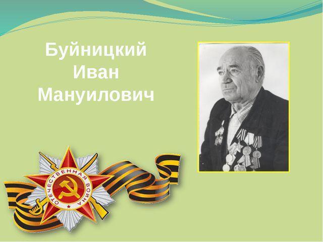 Буйницкий Иван Мануилович