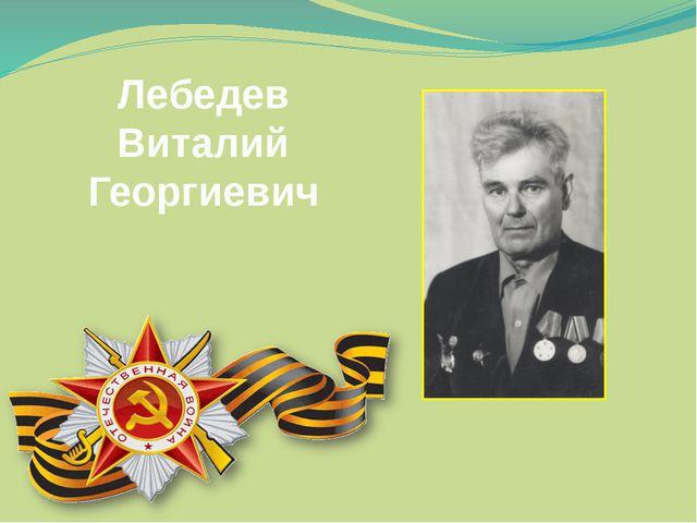 Лебедев Виталий Георгиевич