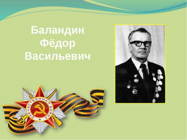Баландин Фёдор Васильевич