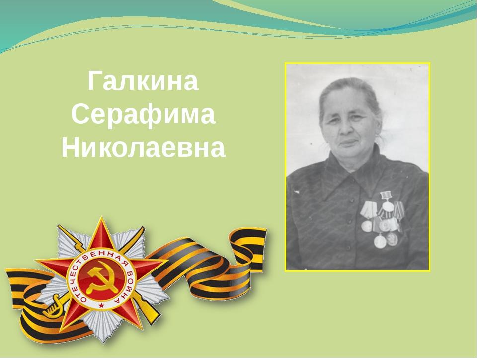 Галкина Серафима Николаевна