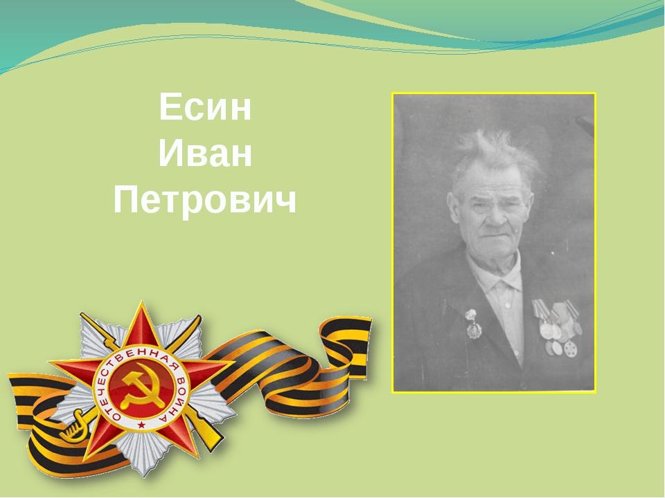 Есин Иван Петрович