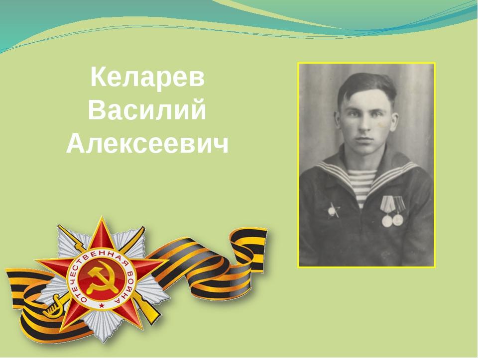 Келарев Василий Алексеевич