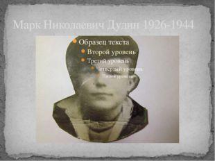 Марк Николаевич Дудин 1926-1944
