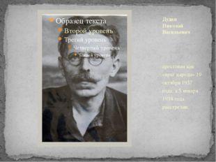 арестован как «враг народа» 19 октября 1937 года, а 5 января 1938 года расст