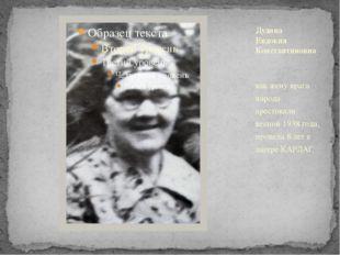 как жену врага народа арестовали весной 1938 года, провела 8 лет в лагере КА