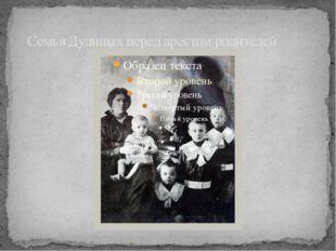 Семья Дудиных перед арестом родителей
