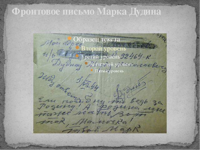 Фронтовое письмо Марка Дудина