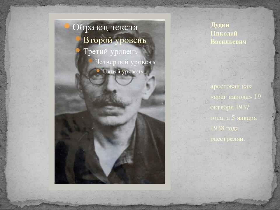 арестован как «враг народа» 19 октября 1937 года, а 5 января 1938 года расст...