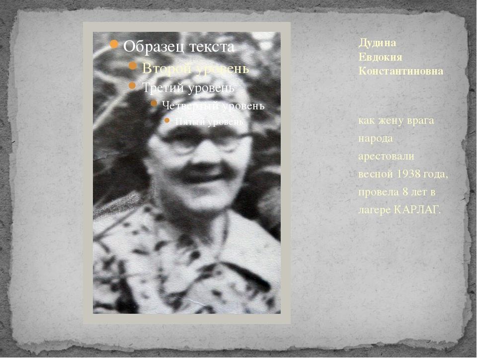 как жену врага народа арестовали весной 1938 года, провела 8 лет в лагере КА...