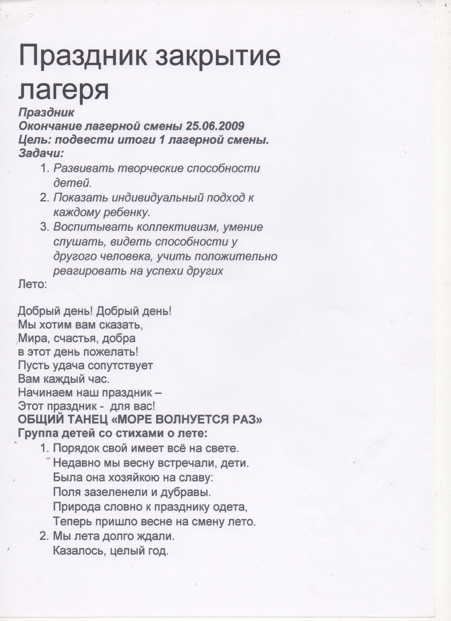 C:\Users\user\Pictures\скан\1.jpg