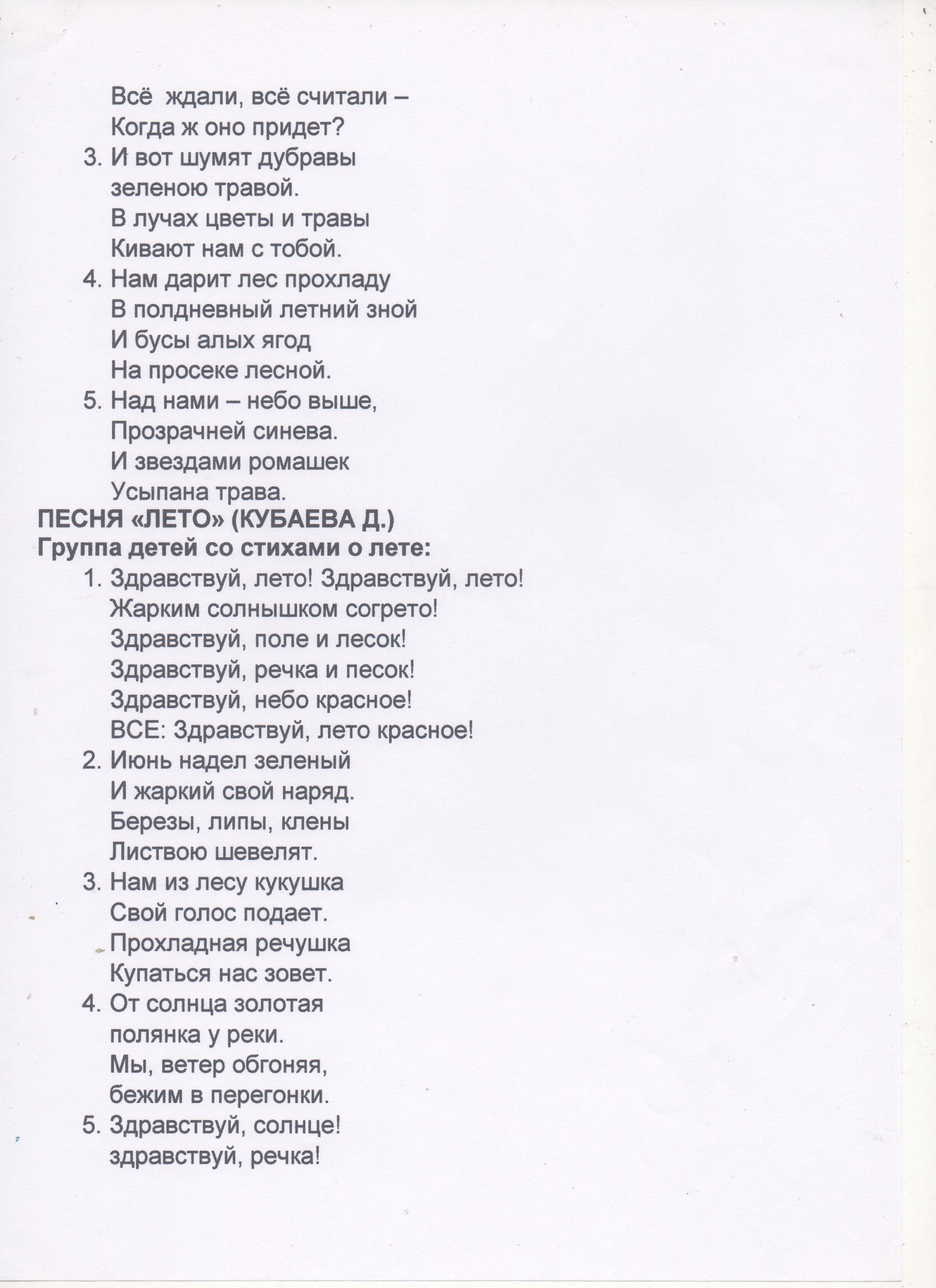 C:\Users\user\Pictures\скан\2.jpg