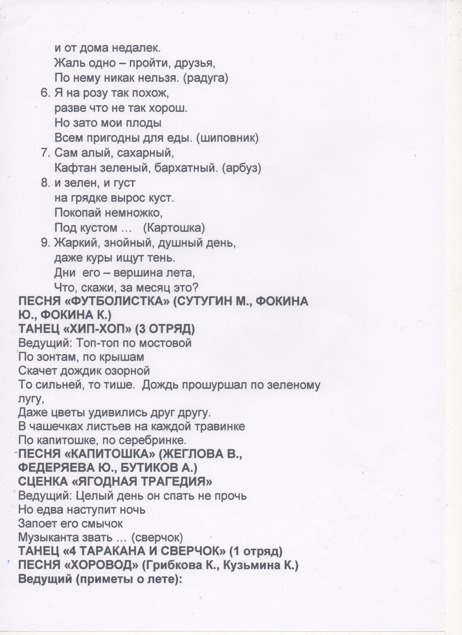 C:\Users\user\Pictures\скан\5.jpg