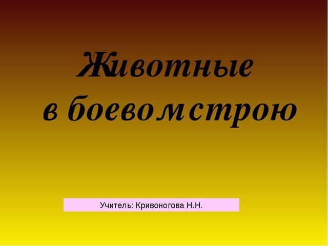 Животные в боевом строю Учитель: Кривоногова Н.Н.