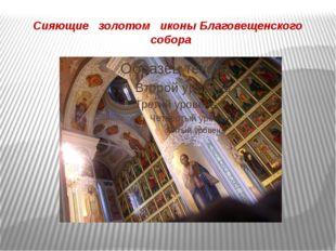 Сияющие золотом иконы Благовещенского собора