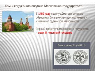В 1480 году правнук Дмитрия донского объединил большинство русских земель и и