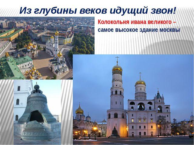 Колокольня ивана великого – самое высокое здание москвы Из глубины веков идущ...