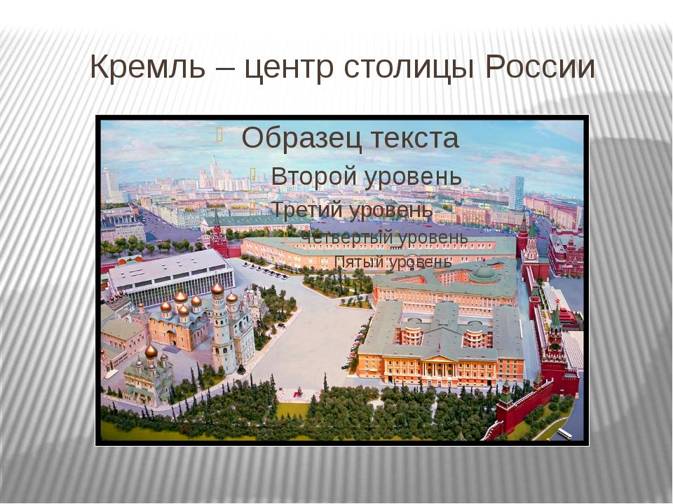 Кремль – центр столицы России