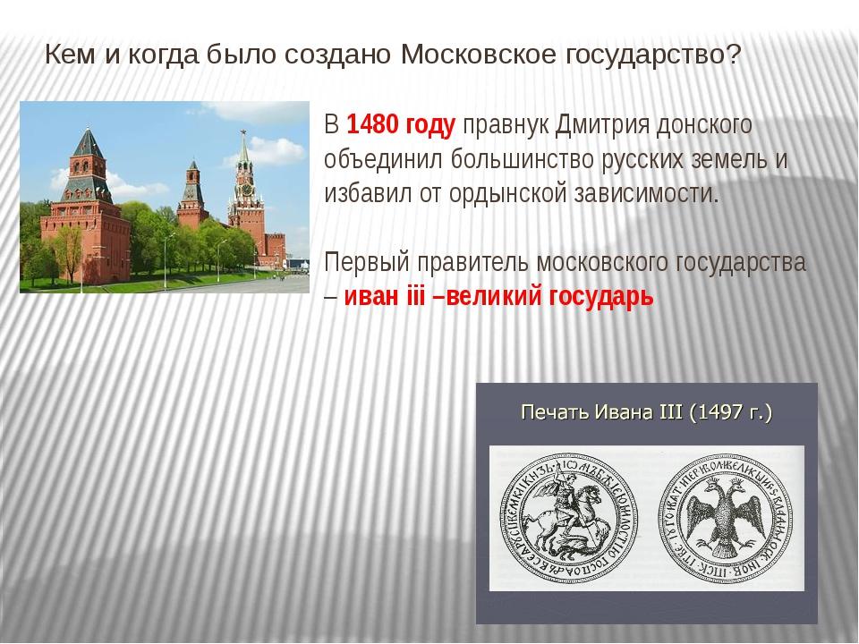 В 1480 году правнук Дмитрия донского объединил большинство русских земель и и...