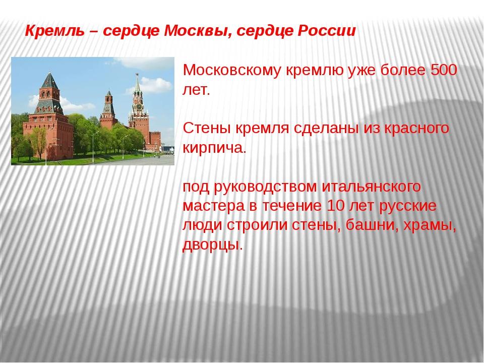 Московскому кремлю уже более 500 лет. Стены кремля сделаны из красного кирпич...