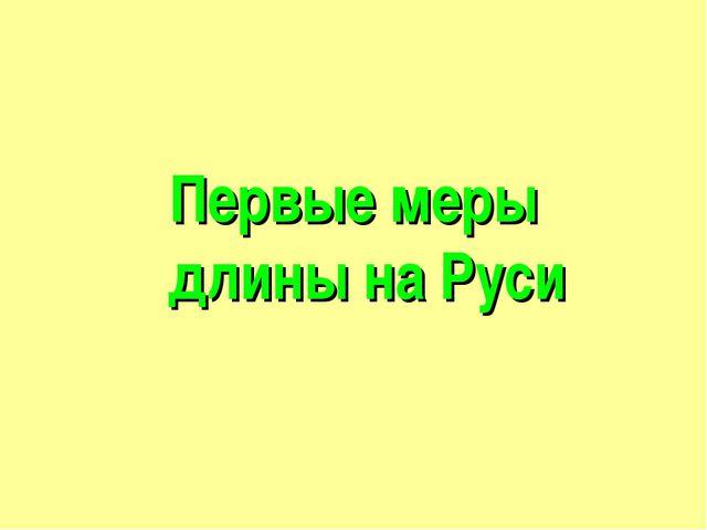 Первые меры длины на Руси