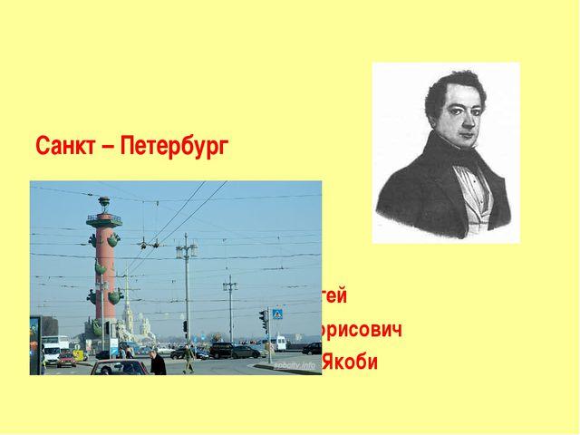 Санкт – Петербург Сергей Борисович Якоби