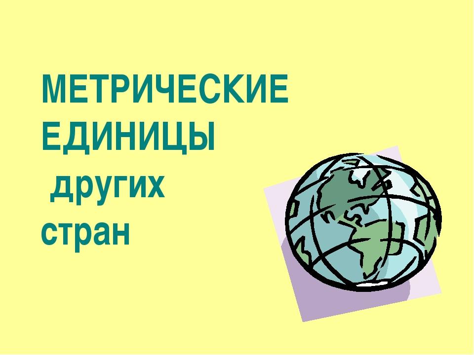МЕТРИЧЕСКИЕ ЕДИНИЦЫ других стран