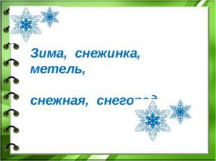 Зима, снежинка, метель, снежная, снегопад.