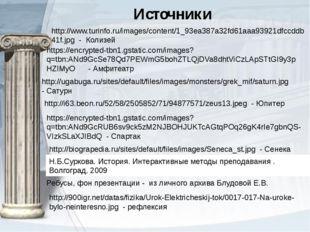 Источники Н.Б.Суркова. История. Интерактивные методы преподавания . Волгогра