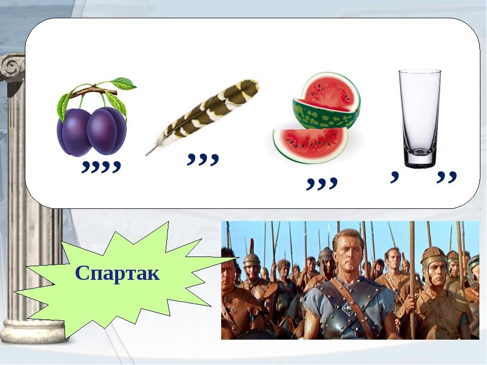 , , , , , , , , , , , , , Спартак