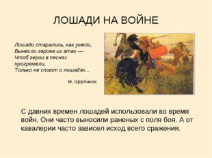 ЛОШАДИ НА ВОЙНЕ С давних времен лошадей использовали во время войн. Они часто