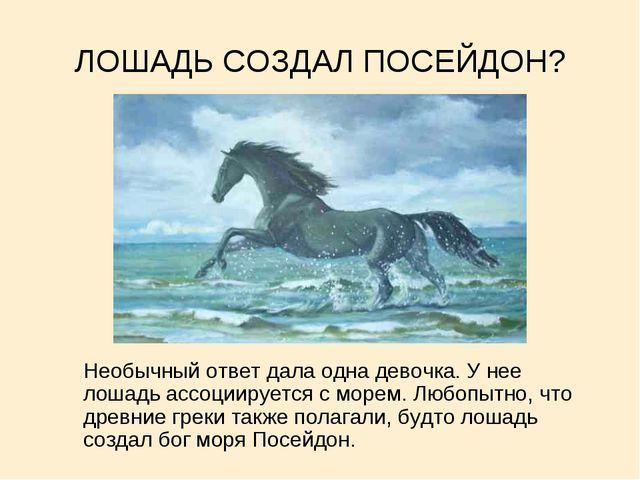 ЛОШАДЬ СОЗДАЛ ПОСЕЙДОН? Необычный ответ дала одна девочка. У нее лошадь ассоц...