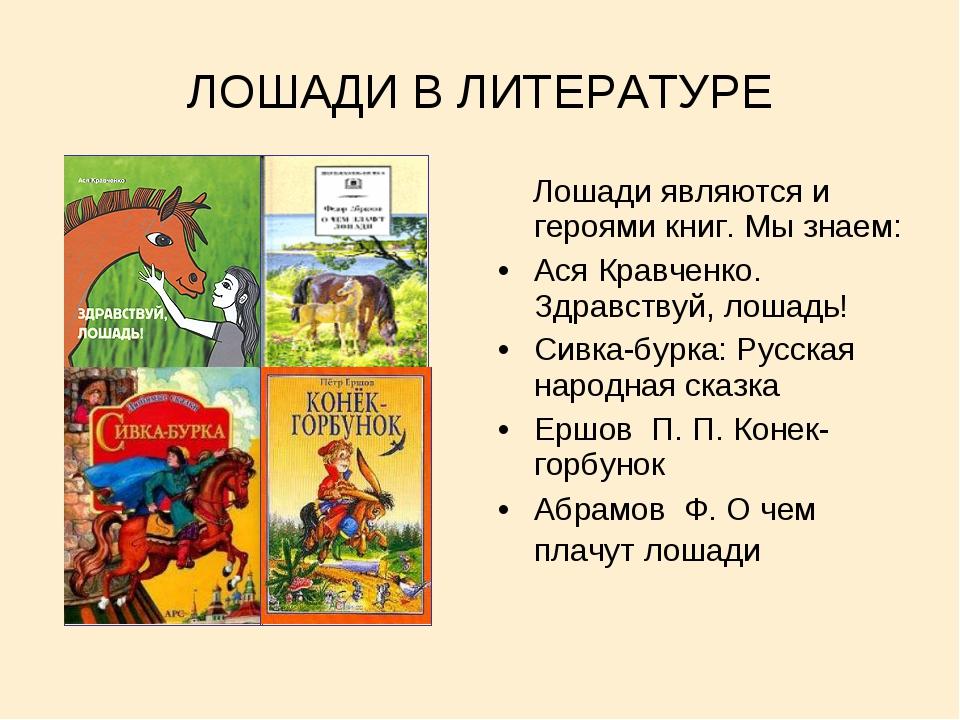 ЛОШАДИ В ЛИТЕРАТУРЕ Лошади являются и героями книг. Мы знаем: Ася Кравченко....