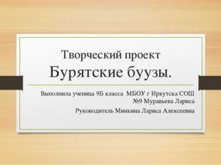 Творческий проект Бурятские буузы. Выполнила ученица 9Б класса МБОУ г Иркутск