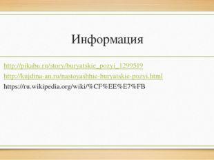 Информация http://pikabu.ru/story/buryatskie_pozyi_1299519 http://kujdina-an.