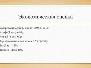 Экономическая оценка Замороженные позы стоят -250 р. за кг. В кафе(1 позу)-40