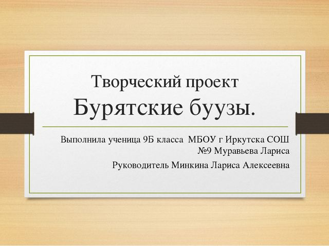 Творческий проект Бурятские буузы. Выполнила ученица 9Б класса МБОУ г Иркутск...