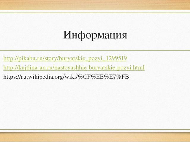 Информация http://pikabu.ru/story/buryatskie_pozyi_1299519 http://kujdina-an....