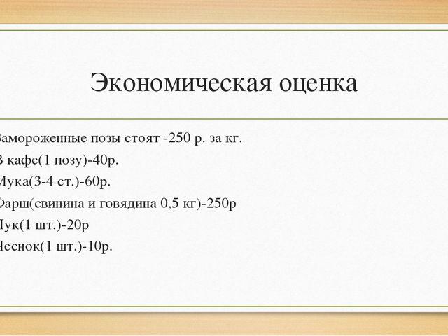Экономическая оценка Замороженные позы стоят -250 р. за кг. В кафе(1 позу)-40...