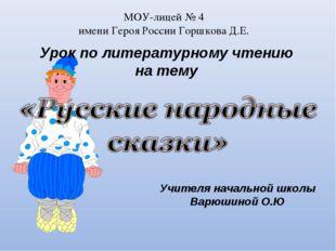 МОУ-лицей № 4 имени Героя России Горшкова Д.Е. Урок по литературному чтению н