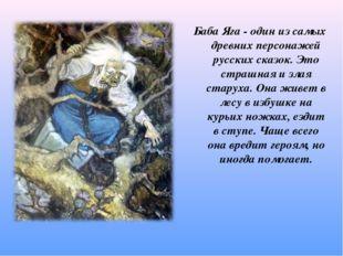 Баба Яга - один из самых древних персонажей русских сказок. Это страшная и зл