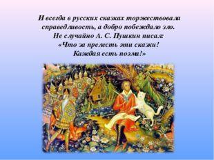 И всегда в русских сказках торжествовала справедливость, а добро побеждало зл