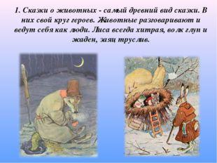 1. Сказки о животных - самый древний вид сказки. В них свой круг героев. Живо