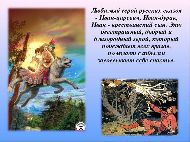 Любимый герой русских сказок - Иван-царевич, Иван-дурак, Иван - крестьянский...
