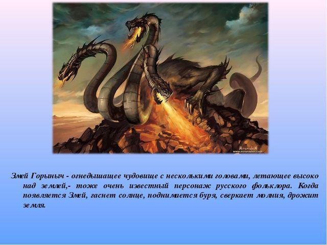Змей Горыныч - огнедышащее чудовище с несколькими головами, летающее высоко н...
