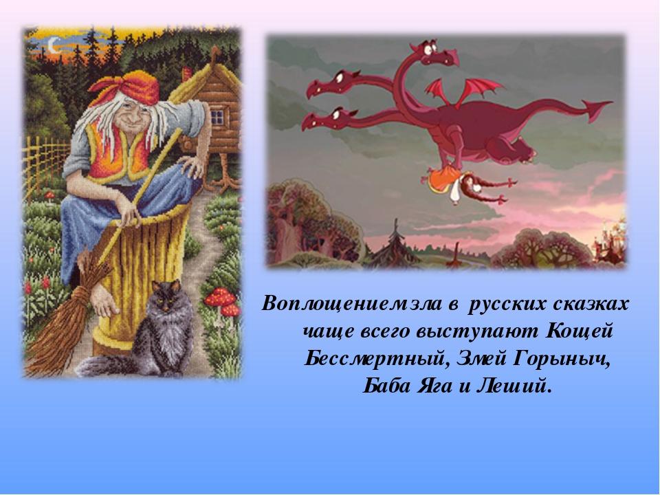 Воплощением зла в русских сказках чаще всего выступают Кощей Бессмертный, Зме...
