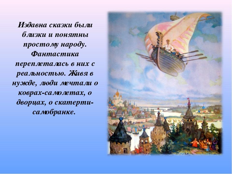 Издавна сказки были близки и понятны простому народу. Фантастика переплеталас...
