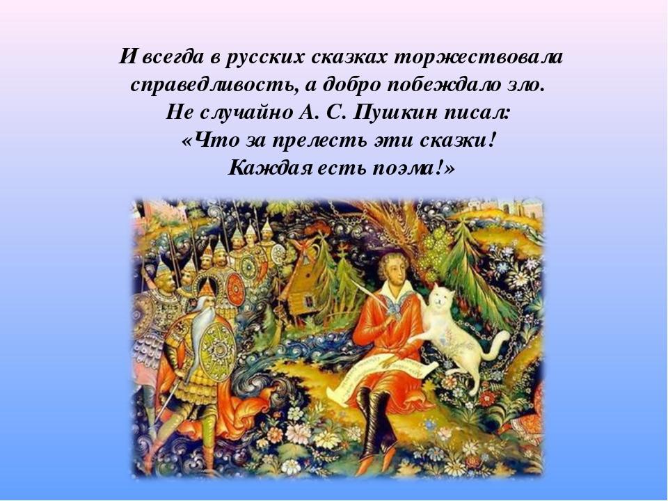 И всегда в русских сказках торжествовала справедливость, а добро побеждало зл...